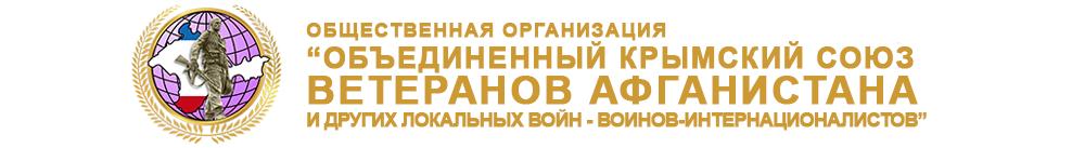 Объединенный крымский союз ветеранов афганистана